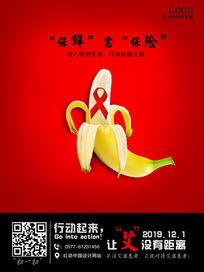 提示艾滋病宣传海报