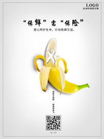 香蕉呼应艾滋病海报