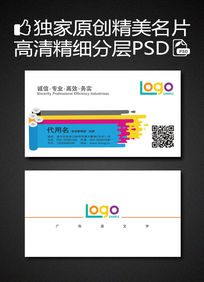 印刷广告行业名片