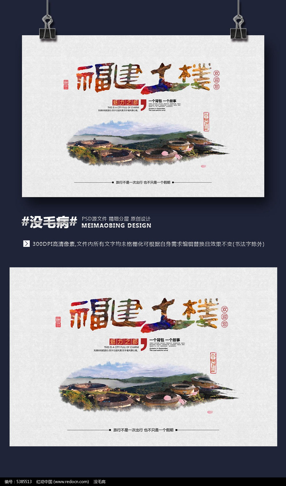 原创设计稿 海报设计/宣传单/广告牌 海报设计 中国风福建土楼旅游