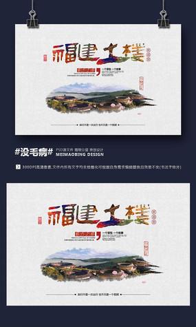 中国风福建土楼旅游海报设计