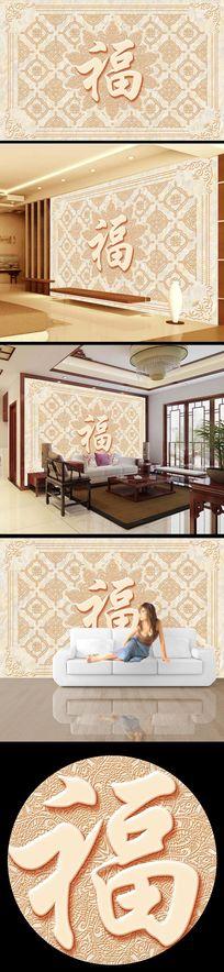 中国风花纹纹路福装饰画