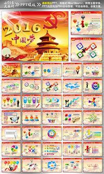 中国梦PPT设计模板