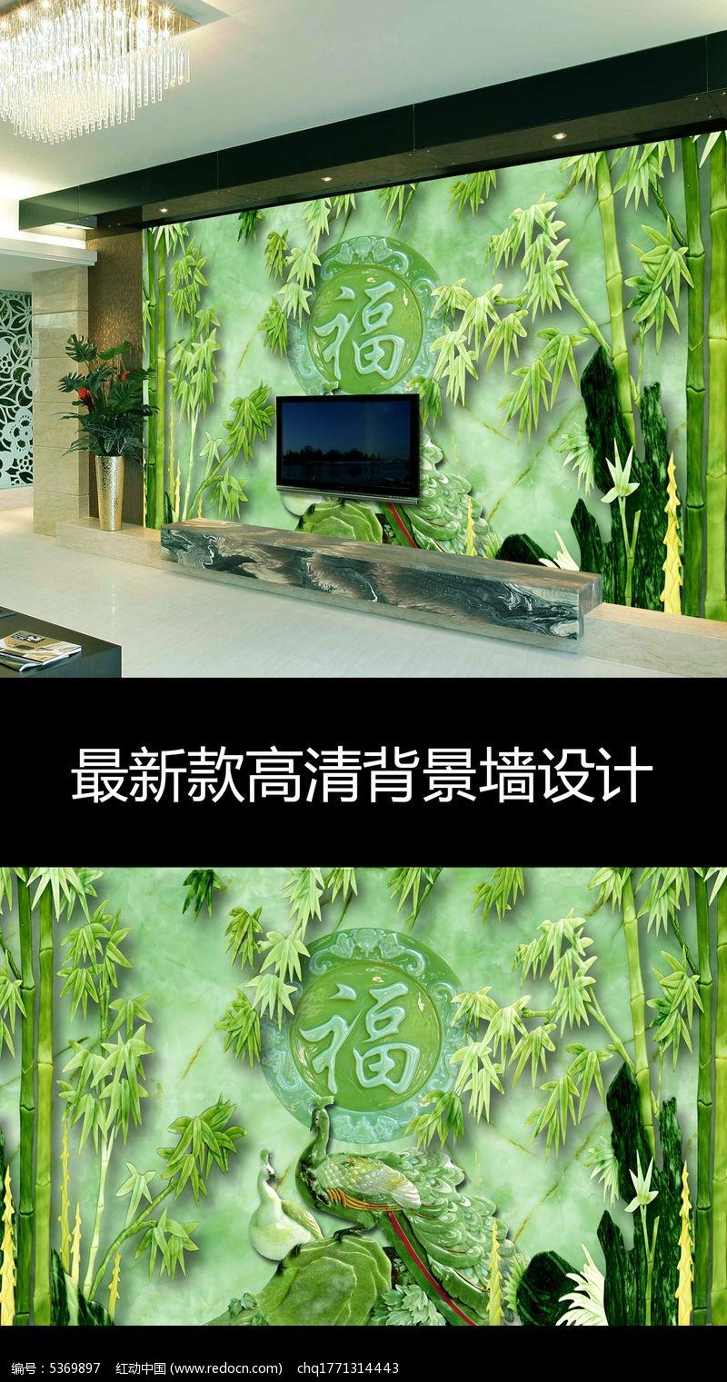 中式玉雕竹子孔雀壁画电视背景墙图片