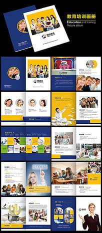 最新教育教育画册