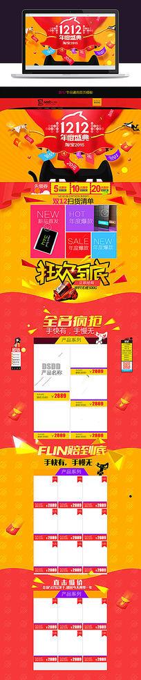 2015淘宝天猫双12年度盛典首页模板