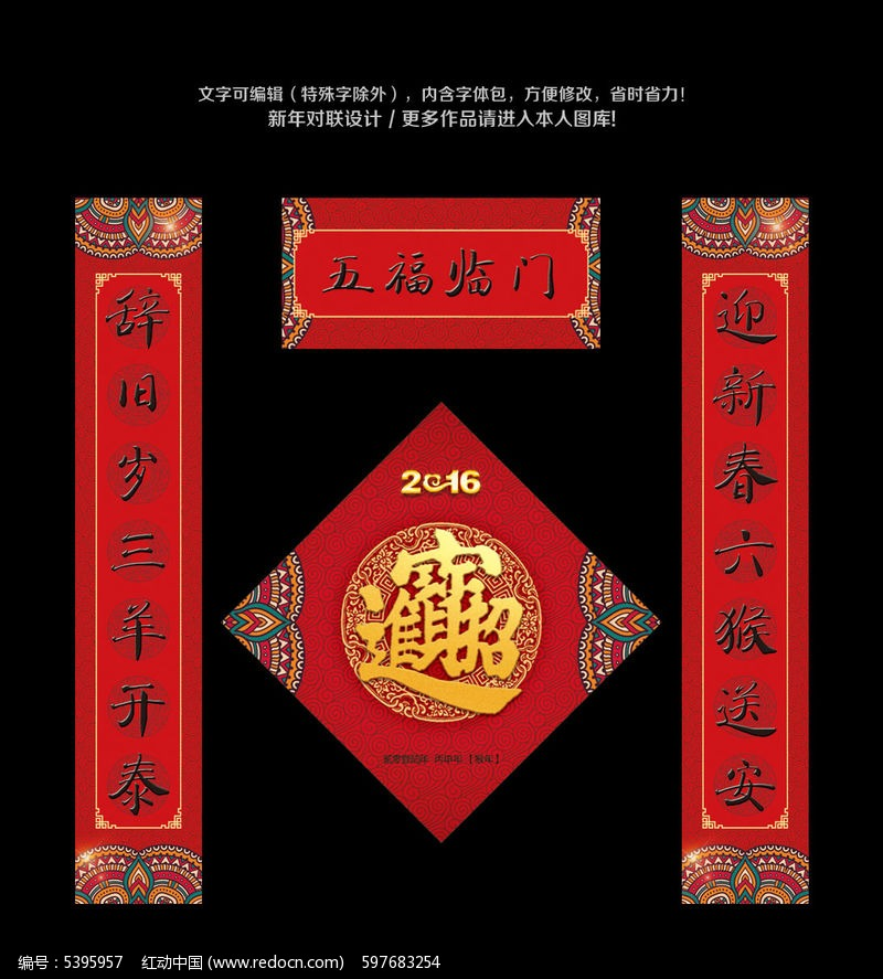2016猴年春节对联