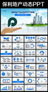 保利地产框架完整通用版动态ppt模板