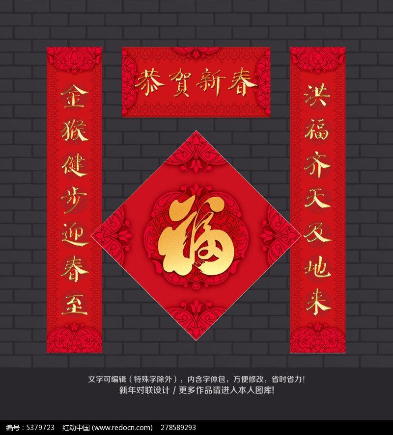 原创设计稿 节日素材 春节 春节创意对联设计  请您分享: 素材描述:红图片