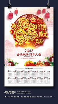 大气高档2016猴年日历挂历