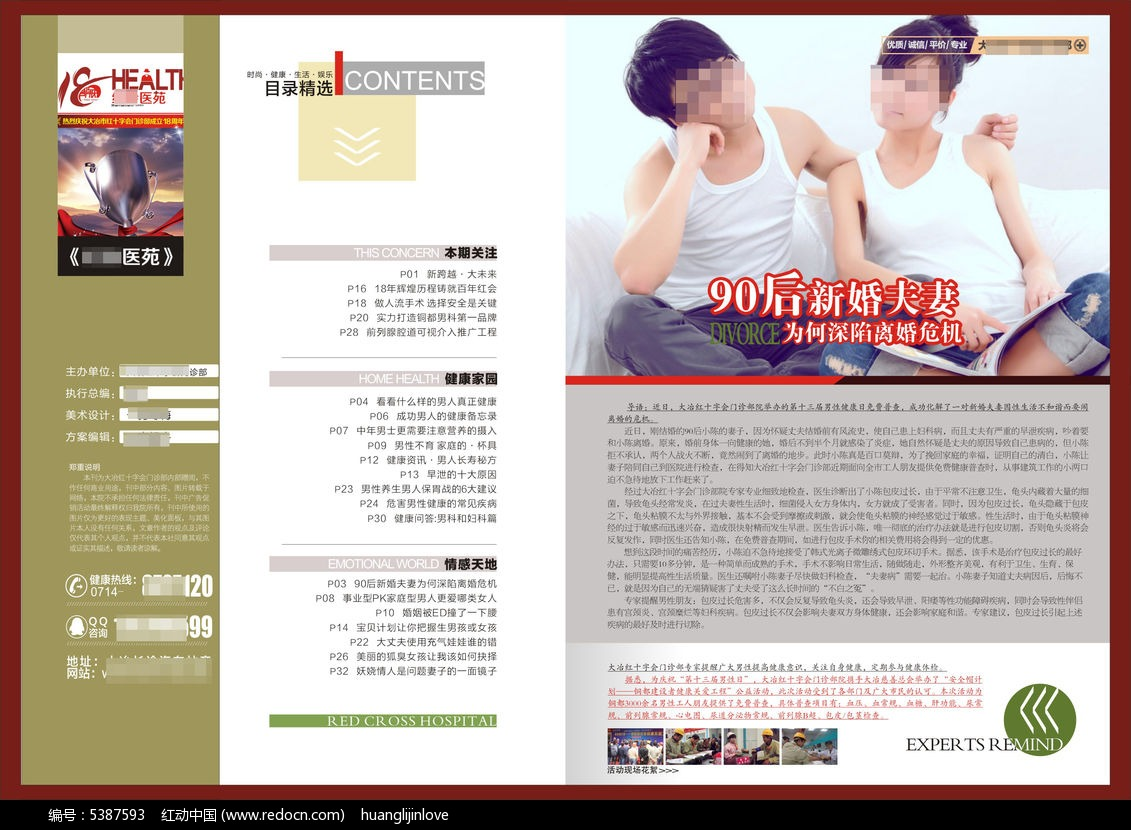 高端男科精品医疗杂志目录cdr素材下载图片