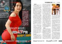 高端男科综合科妇科精品医疗杂志