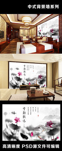 荷塘月色宁静致远中国风背景墙
