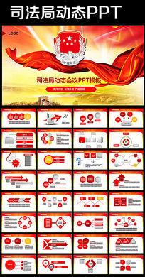 红色中国司法法律会议报告年终总结PPT