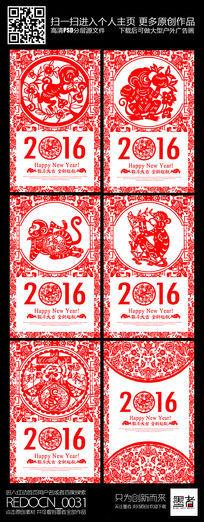 简约创意2016猴年剪纸海报设计