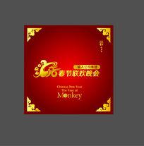 2016猴年春节联欢晚会晚会艺术字设计