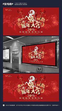 2016猴年大吉新年活动宣传海报