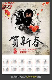 2016猴年贺新春日历模板