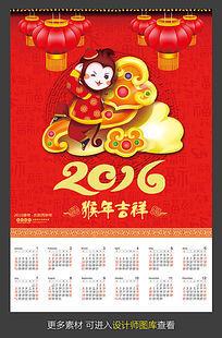 2016猴年吉祥挂历日历模板