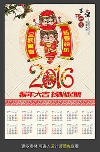 2016猴年新年挂历模板