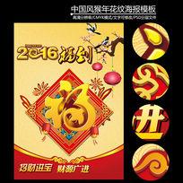 2016猴年中国风花纹海报模板psd文件下载