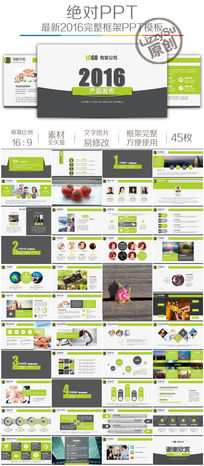 2016绿色清新产品发布企业宣传模板