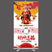 2016年猴年财神送福促销活动海报设计