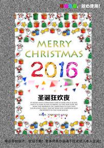 2016年圣诞节狂欢夜宣传海报
