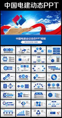 白底简洁中国电建ppt动态模板