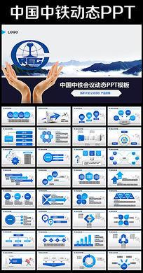 标准统一中国中铁大气ppt动态模板