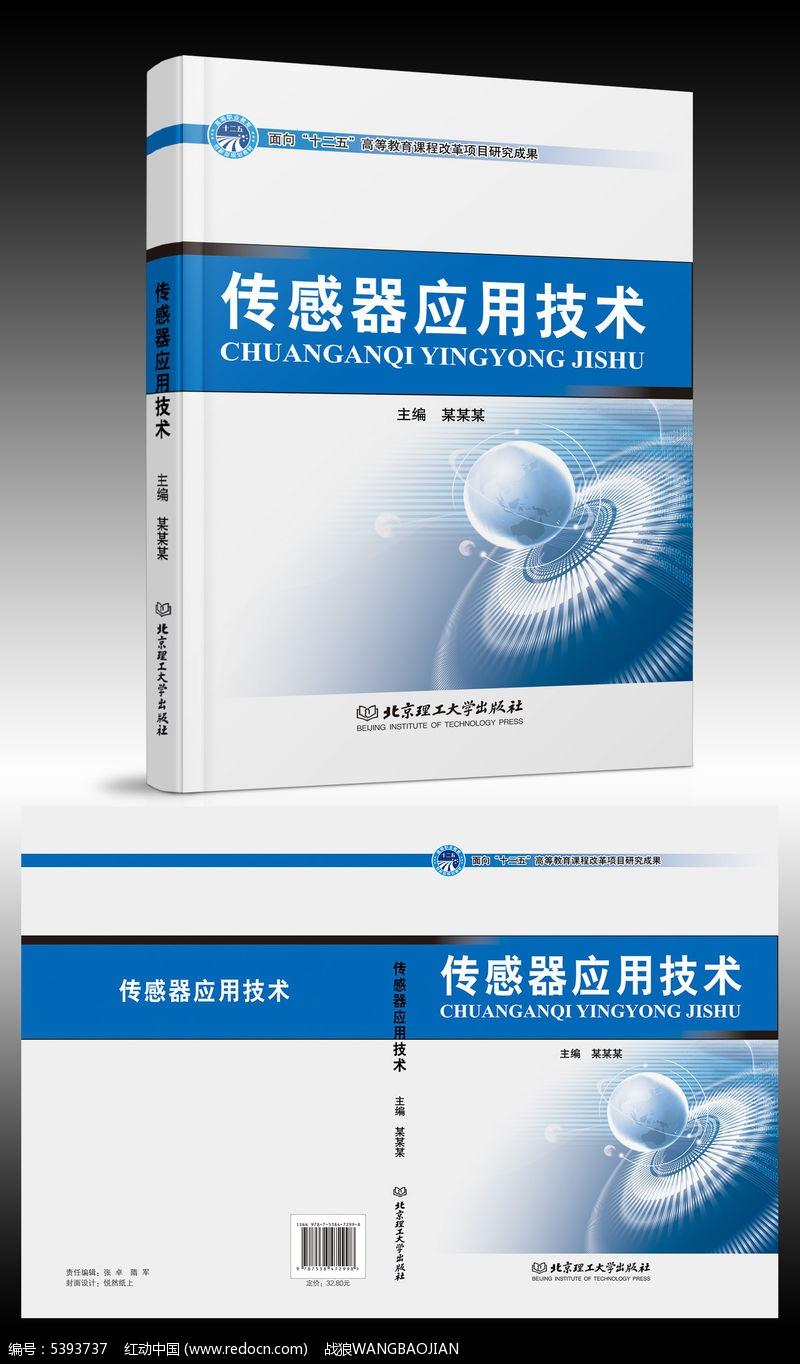 传感器应用技术书籍装帧封面设计_画册设计/书生肖毛绒公仔图片
