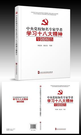 党政学习精神报告封面设计