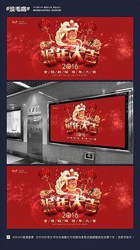 高档2016猴年大吉活动宣传海报