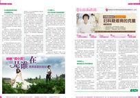 高端微创妇科精品医疗杂志8