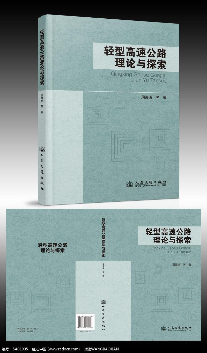 究书籍封面设计
