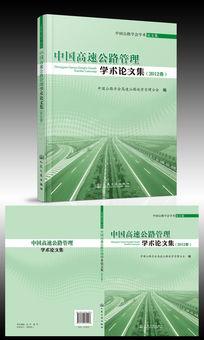 公路管理研究论文集书籍封面设计