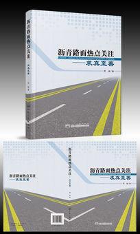 公路路面关注问题书籍封面设计