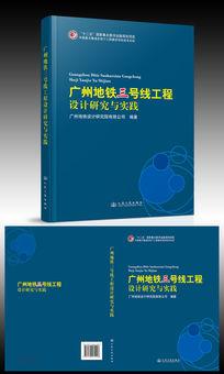 广州地铁三号线工程设计研究与实践书籍装帧封面设计