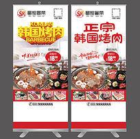 韩国烤肉易拉宝模板设计