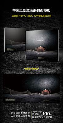 黑色中国风茶叶画册封面