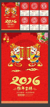红色喜庆2016猴年整套挂历模板