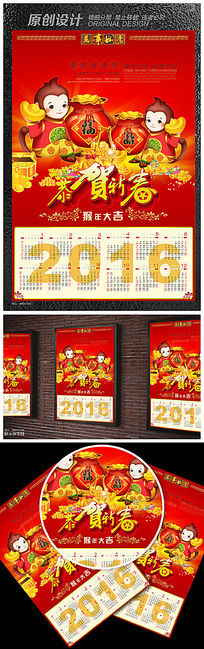 猴年挂历日历年历表海报背景psd设计