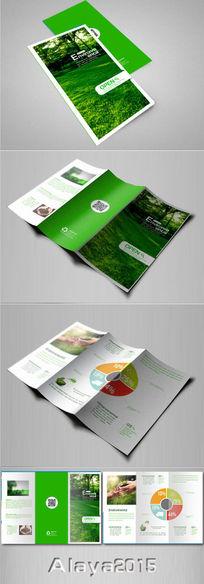 环保三折页