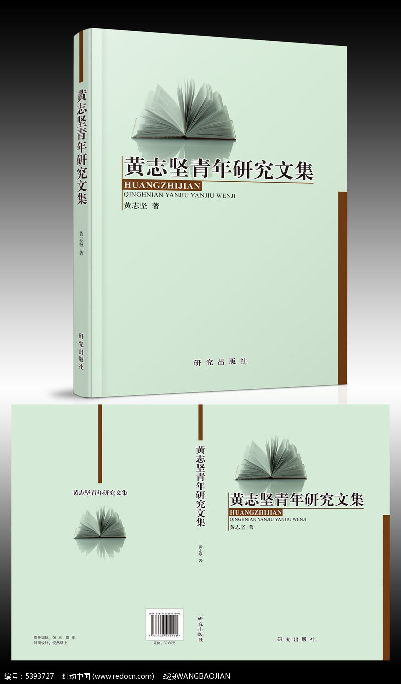 书籍装帧封面设计