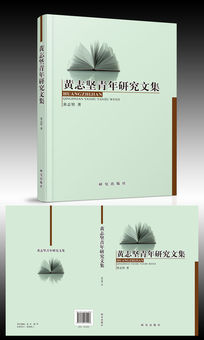 黄志坚青年研究文集书籍装帧封面设计