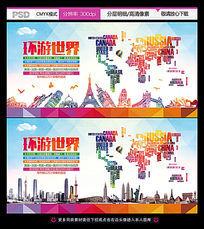 环游世界旅游公司广告模板设计