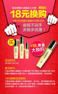 化妆品换购活动海报