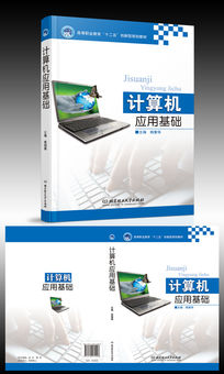 互联网应用知识基础书籍装帧设计