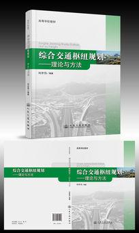 交通枢纽规划理论与方法书籍装帧封面设计