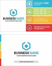 企业创意简洁彩色名片设计模板